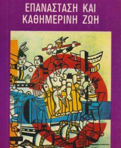 EPANASTASI-KAI-IKATHIMERINI-ZOI