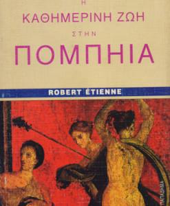 I_KATHIMERINI_ZOI_STIN_POMPIIA_ETIENNE_ROBERT