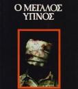 O-MEGALOS-YPNOS