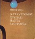 O-TAXYDROMOS