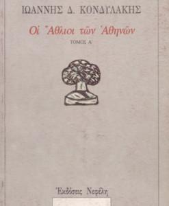 Oi_athlioi_ton_athinon_2_tomoi_Kondulakis_D_Ioannis