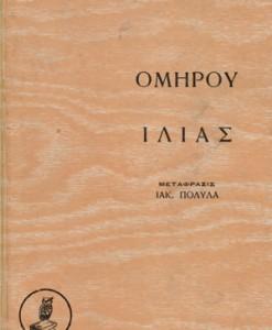 omirou-ilias