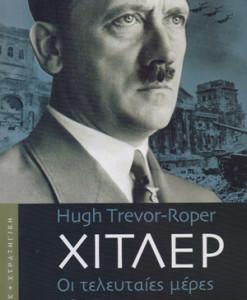 xitler_oi_teleutaies_meres_1945_roper