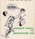 KRATEISTE SFIXTA TON MIKROASTISMO SAS