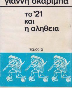 TO 21 KAI I ALITHEIA