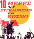 10-meres-pou-sugklonisan-ton-kosmo.png