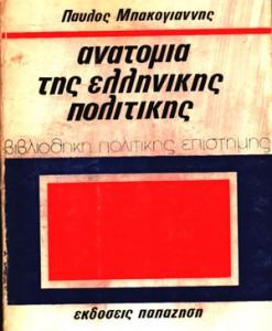 ANATOMIA-TIS-ELLINIKIS-POLITIKIS