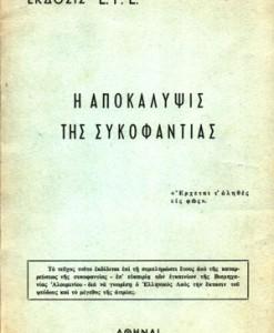 APOKALIPSIS-SIKOFANTIAS