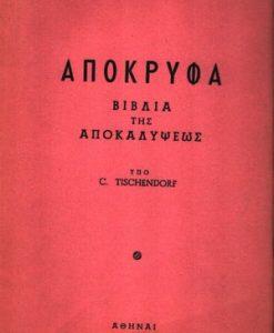 APOKRYFA
