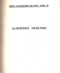 DAIMONIA-MIXANI-KOKTO