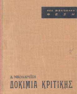 DOKIMIA-KRITIKIS.jpg
