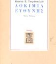 DOKIMIO-EYTHINIS.jpg