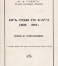 EFTA-XRONIA-STI-SPARTI.jpg