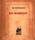 EK-VATHEWN