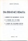 ENA-BIBΛΙΟ-3-ΘΕΜΑΤΑ.jpg