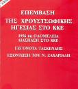 EPEMBASE_TES_KhROUTSOPhIKES_EGESIAS_STO_KKE.jpg