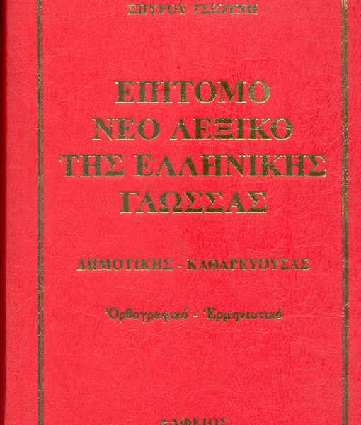 EPITOMO_NEO_LEKsIKO_TES_ELLENIKES_GLOSSAS.jpg