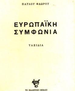 EYROPAIKI-SYMFONIA