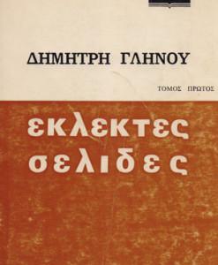 Eklektes_selides_Glinos_Dimitris