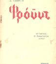 FROINT-TSVAIX.jpg