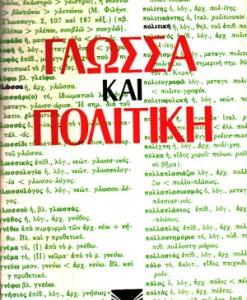 GLOSSA-KAI-POLITIKI-XATZIS-DIMITRIS