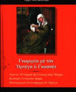 GNORIMIA-ME-TON-ORTEGA-Y-GKASSET