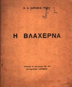 I-BLAXERNA