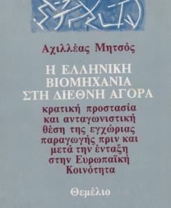 I-ELLINIKI-BIOMIXANIA-STI-DIETHNI-AGORA-MITSOS-AXILLEAS