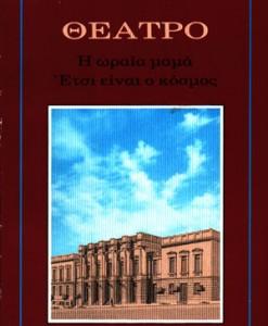 I-ORAIA-MAMA-GRIGORIS-XENOPOULOS