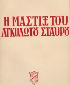 I-mastix-tou-agkilwtou-stauroy