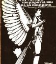 IAGNI-KYRA