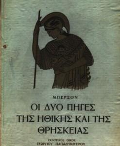 ITHIKI-THRISKEIA