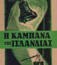 I_KAMPANA_TIS_ISLANDIAS_LAXNES_XALNTOR