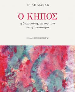 KIPOS-EXOFILLO.png