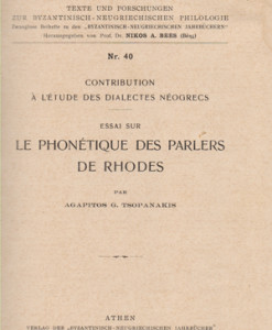 LE-PHONETIQUE-DE-RHODES.jpg
