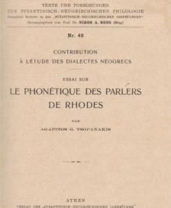 LE-PHONETIQUE-DE-RHODES.jpg