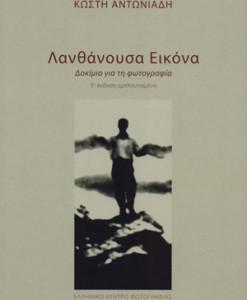 lanthanousa_eikona_antoniadis_kostas