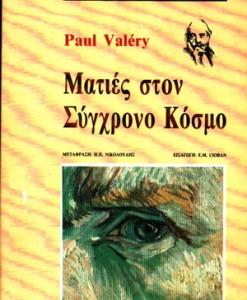 MATIES-STON-SYGXRONO-KOSMO