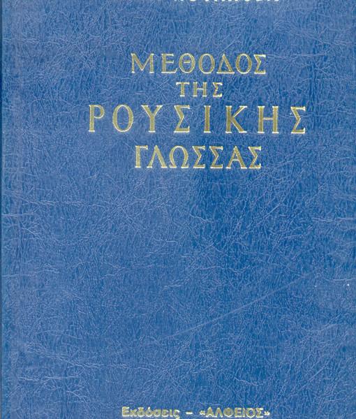 METhODOS_TES_ROUSIKES_GLOSSAS.jpg