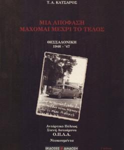MIA-APOFASI-MAXOMAI-MEXRI-TO-TELOS-KATSAROS-TASOS