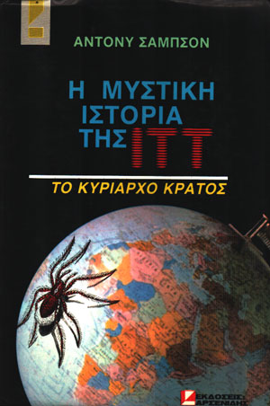 MUSTIKI-ISTORIA-TIS-IT