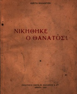 NIKITHIKE-O-THANATOS