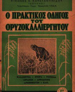 O-PRAKTIKOS-ODIGOS-TOU-ORYZOKALLIERGITOU