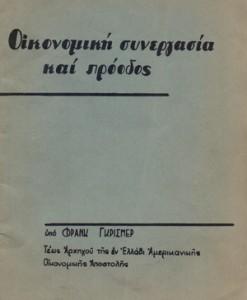 OIKONOMIKI-SYNERGASIA-KAI-PROODOS-GKRISMER-FRANK