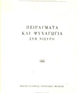 PEIRAGMATA-NISIROS.jpg