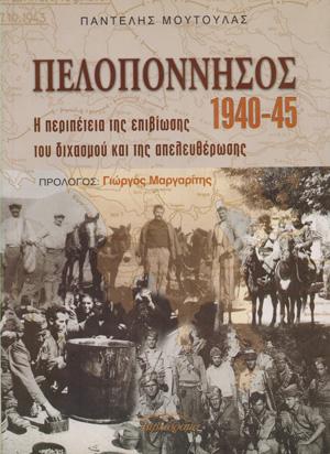 PELOPONNISOS-1940-1945