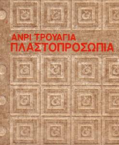 PLASOPROSOPIA.jpg