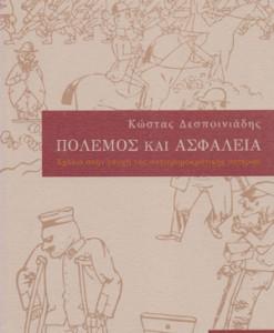 POLEMOS-KAI-ASFALEIA