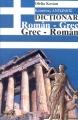ROMAN-GREC.jpg