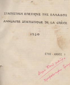 STATISTIKI-EPETIRIS-TIS-ELLADOS